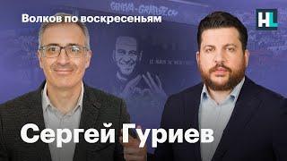 Волков по воскресеньям. Сергей Гуриев