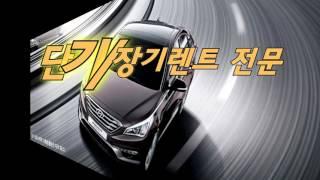 인천 부천 세진렌트카