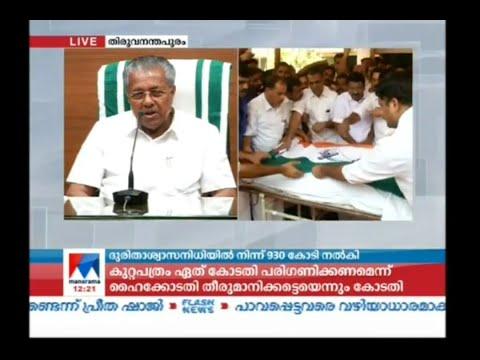 പാര്ട്ടിക്ക് പങ്കില്ല; കുറ്റവാളികള്ക്കെതിരെ കര്ശന നടപടി   Pinarayi Vijayan Press meet   Periya Mu
