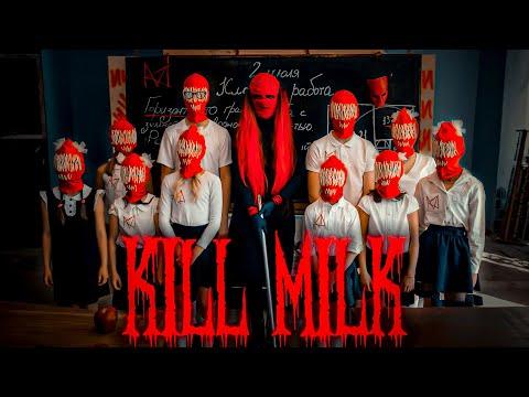 Смотреть клип Kill Milk - Злой Школьник