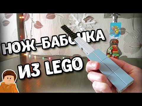 НОЖ - БАБОЧКА ИЗ LEGO (ТУТОРИАЛ)