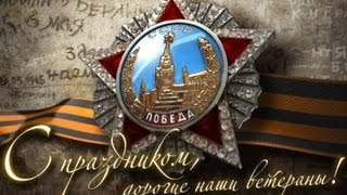 Греки - Ветераны Великой Отечественной Войны