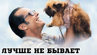 Лучше не бывает (1997) «As Good as It Gets» - Трейлер (Trailer)