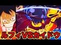 【ワンピース】922話 ルフィvsカイドウ勃発!龍の四皇カイドウの必殺技 熱息(ボロブ…