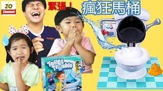 瘋狂馬桶玩具挑戰!噴水馬桶遊戲 整人派對遊戲 桌面玩具開箱 ~