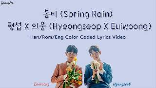 [Han/Rom/Eng]봄비 (Spring Rain) - 형섭 X 의웅 (Hyeongseop X Euiwoong) Color Coded Lyrics Video