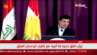رئيس وزراء كردستان: نطالب بانتهاج الحوار لحل الأزمة