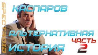 Гарри Каспаров о фальсификации истории и о Новой Хронологии Фоменко. ЧАСТЬ 2