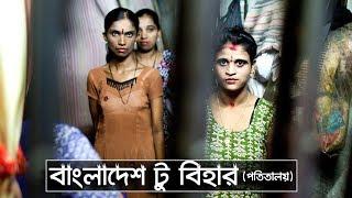 বাংলাদেশ থেকে বিহার পতিতালয়; ফেরত আসা 'রুমা'র গল্প (কান্না আটকে রাখতে পারবেন না)    Trendz Now