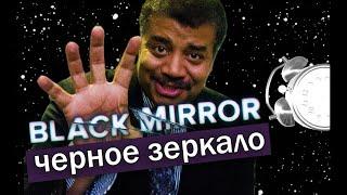 Нил Деграсс Тайсон - о сериале Черное Зеркало