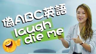 【Laugh die me!】補習天后Louise Page