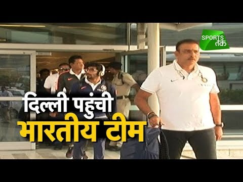 Team India arrived in delhi for first T20 against New Zealand| Sports Tak