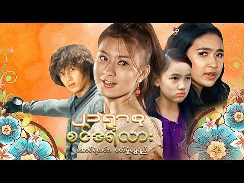 Myanmar Movie-21st Century Cinderella-Aung Ye' Linn, Wut Hmone Shwe Ye