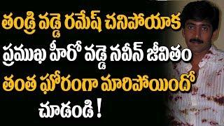Vadde Naveen Personal Life Facts | Reasons Behind Vadde Naveen Movie Disasters | Super Movies Adda