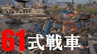 【WoT:Type 61】ゆっくり実況でおくる戦車戦Part445 byアラモンド