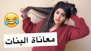 معاناة البنت والشعر الطويل !! Long Hair Problems