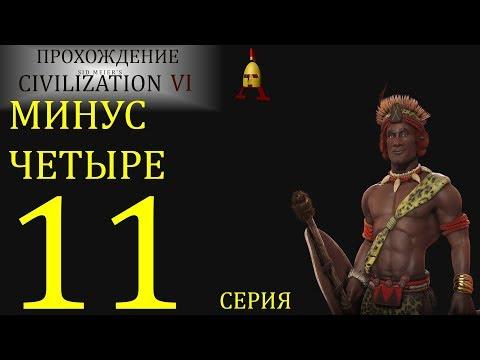 Прохождение Sid Meier's Civilization VI: Rise & Fall за Зулусов - серия 11: минус четыре
