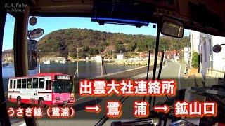 【前面展望】 一畑バス うさぎ線 出雲大社連絡所→鉱山口 (15-Mar-2016) USAGI Line.