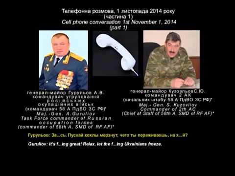 Откровения Российских военных преступников (1 часть)