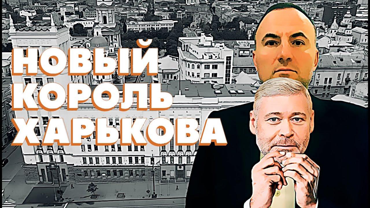 Новый Король Харькова - YouTube