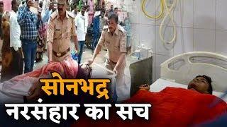 Sonbhadra में 10 लोगों की क्यों हुई हत्या, जानिए सच
