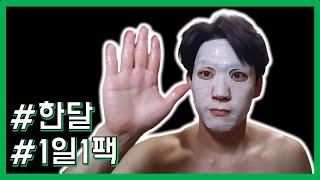 남자 마스크팩 1일1팩 한달 후기