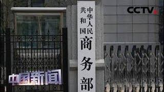[中国新闻] 商务部新闻发言人就美方宣布进一步提高对中国输美商品加征关税税率发表谈话   CCTV中文国际