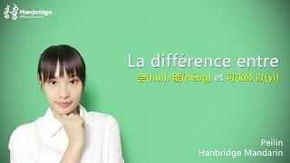 """La différence entre """"会"""","""