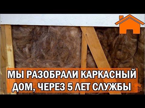 видео: kd.i: Каркасный дом 5 лет спустя - мы разобрали дом для вас!
