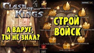 Clash Of Kings: СТРОЙ ВОЙСК! Важные Детали! А Вдруг Ты Не Знаешь?