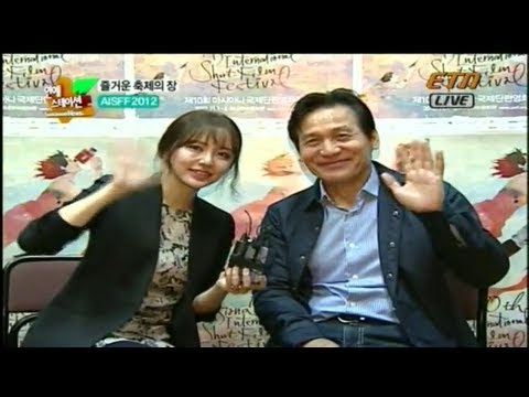 [Interview] Yoon Eun Hye 윤은혜 & Ahn Sung Ki 안성기-'AISFF' ETN 2012.10.19