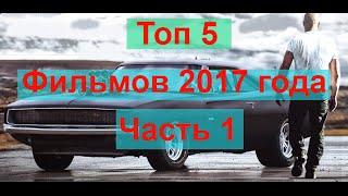 Топ 5 Фильмов 2017 года (Часть 1)