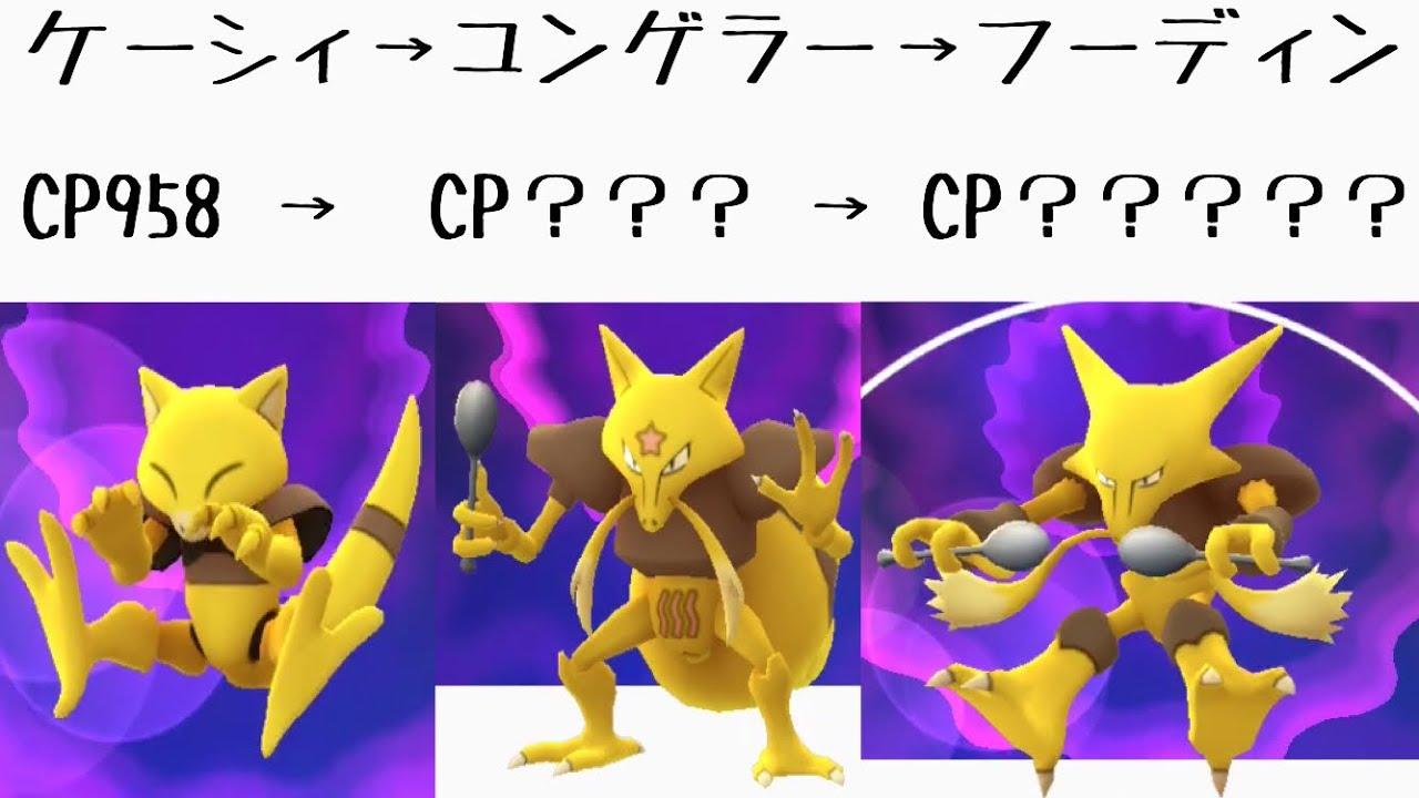 【ポケモンGO】CP約1000のケーシィ進化させてみてらフーディンの ...