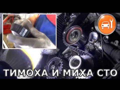 Замена ремня ГРМ на двигателе К4М 16кл Неофициальный
