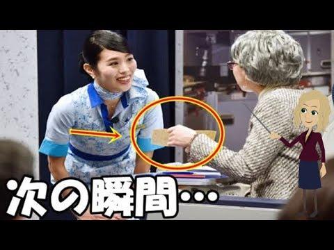 【海外が驚愕】「どうせペコペコするだけの日本人」だと思っていたら全日空CAが…「秘策ってこれか」思いつくことをすべて形にする日本に世界が称賛・感動【海外の反応】【凄いぞJapan】