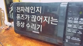 Microwave oven Blowing fuse(전자…