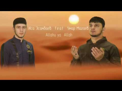 Иса Эсамбаев ft. Умар Магаев - Allahu ya Allah (audio 2017)
