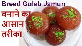 Bread Gulab Jamun Recipe-Instant Gulab Jamun - How To make Perfect Bread Gulab Jamun-Indian