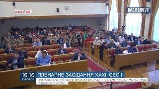 Пряма трансляція сесії Кременчуцької міської ради 11 жовтня 2018 року