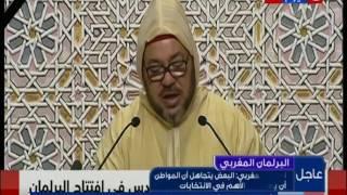 فيديو.. العاهل المغربي ينتقد المسئولين في بلاده ويدعو للاهتمام بقضايا المواطنين