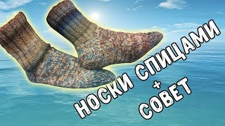 Вяжем мужские носки спицами + секрет-совет | Knit men's socks