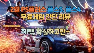 2021. 2월 PS플러스 플스5 플스4 무료게임 간단…