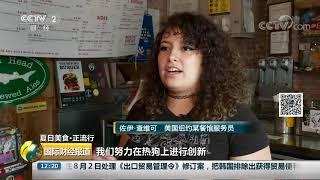 [国际财经报道]夏日美食·正流行 美国纽约:口味多 热量低 素食热狗受欢迎  CCTV财经