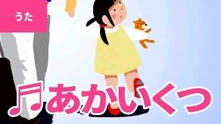 うた】赤い靴 - Akai Kutsu|♬赤いくつ はいてた 女の子♫【日本の童謡・...