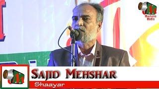 Sajid Mehshar, Kurum Akola Mushaira, HAZRAT BABA GORE SHAHID URS, 15/02/2017, Mushaira Media