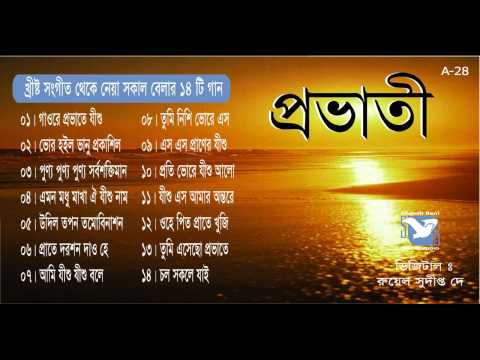 Christian Bangla Songs (প্রভাতী)
