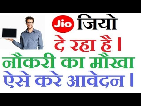 How To Apply Online for Reliance Jio Jobs ? Apply Now in hindi dba team