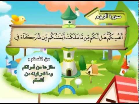 Learn the Quran for children : Surat 030 Ar-Rum (The Romans)