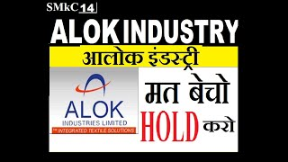 Alok industries share को मत बेचना.. In हिंदी by SMkC