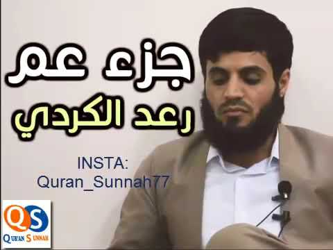 Раыд Мухаммад Курди - Джуз Амма ( جزء عم  ) 2018 г